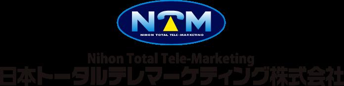 NTM Nihon Total Tele-Marketing 日本トータルテレマーケティング株式会社
